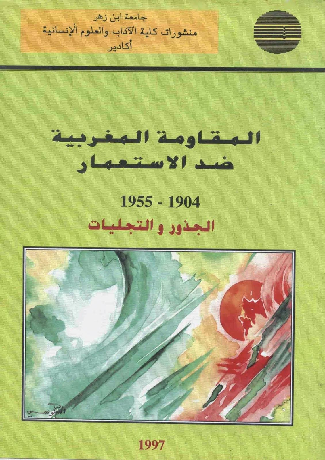 المقاومة المغربية ضد الإستعمار الجذور والتجليات لـ مجموعة باحثين
