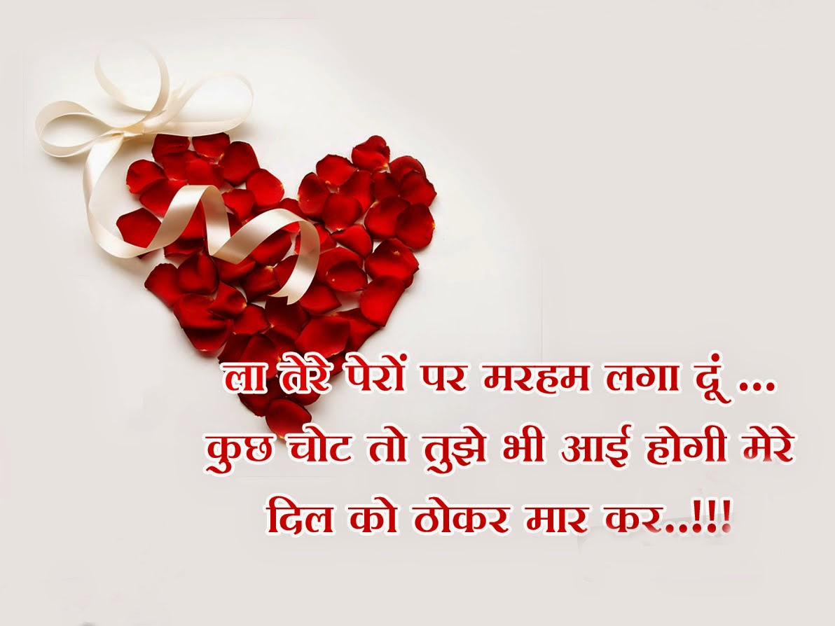 hindi shayari dosti in english love romantic image sms