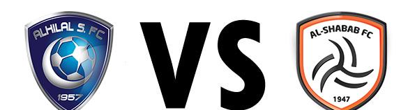 مشاهدة مباراة الهلال والشباب بث مباشر اليوم 22-3-2015 اون لاين دوري عبداللطيف جميل يوتيوب لايف alhilal vs alshabab