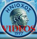 ΗΝΙΟΧΟΣ TV 2014