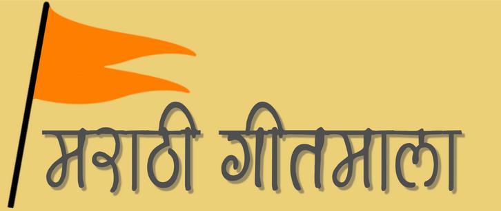 मराठी गाणी  Marathi Songs online, Marathi songs lyrics, Download marathi songs free