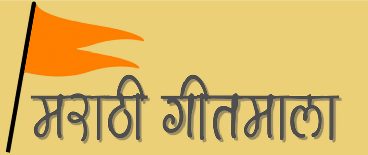 मराठी गाणी  Marathi Songs online, Marathi songs lyrics, Download marathi songs free