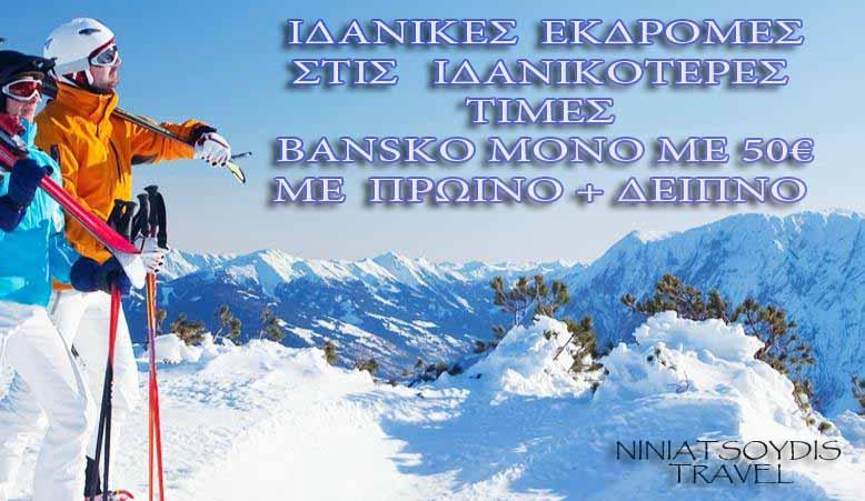 ΧΙΟΝΟΔΡΟΜΙΚΟ ΚΕΝΤΡΟ BANSKO