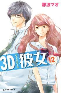 [那波マオ] 3D彼女 第01-12巻