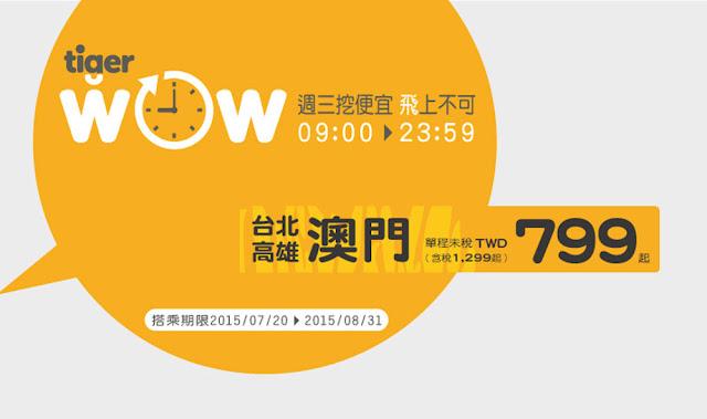 虎航 「暑假再等價」澳門 飛 台北 / 高雄 單程HK$207起,7至8月出發!
