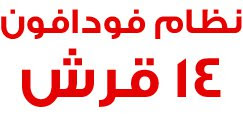 نظام قرش الجديد فودافون احدث عروض رمضان 2011
