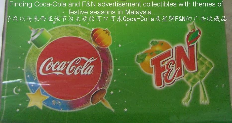 Mencari Iklan Coca-Cola dan F&N yang bertemakan musim perayaan di Malaysia