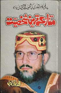 """Mutnaza Tareen Shaksiat"" This Book Has Been Written by""M. Nawaz Kharll"", professor tahir al-qadri sahib ka shumaar Pakistan ki un shaksiaat mein se hota hai jo apne aap ko numaya karne ka fun bakhoobi jantay hain, lekin tasuf ki baat yeh hai ke unhon ne shohrat ki mairaaj panay ke liye mazhabi libada odhna zurori samgha. jis ka nuqsaan yeh howa ke hazaron ki tadaad mein saada looh musalman Mosoof ko islam ka safeer samajh kar un ke liye apna sab kuch nichhawar karne ke liye tyarho gay. zair nazar kitaab mein hamaray mamdooh ki' Mohammad tahir' se' Sheikh al - islam dr Mohammad tahir al-qadri' ban'nay aur un ka cycle se le kar lindkrozr taq ka safar hai. tahir al-qadri sahib ki shakhsiyat un ke shabab se le kar ab taq kyun mutanazia rahi is ka jawab woh tamam haqayiq hain jin ko is kitaab mein yakja kar diya gaya hai. is kitaab ka maqsad hargiz hargiz kisi khaas maktab fikar ko hadaf tanqeed banana nahi hai balkay tahir"