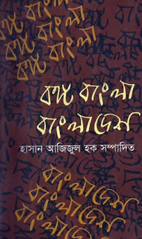 100 Free Online Dating in Bangladesh DA Mingle2