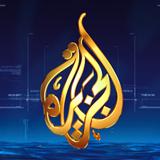 بث مباشر قناة الجزيرة الفضائية
