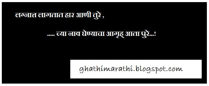 marathi ukhane naav ghene2