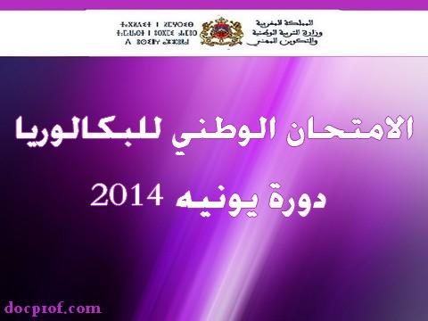 نتائج الامتحان الوطني للبكالوريا- دورة يونيه 2014 ابتداء من الساعة العاشرة صباحا من يوم الأربعاء 25 يونيه 2014 عبر مسطحة Taalim.ma