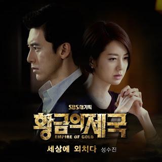 Seong Sujin - 세상에 외치다 Empire Of Gold (황금의 제국) OST Part.4