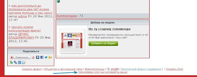 Forum2x2.ru - говносервис