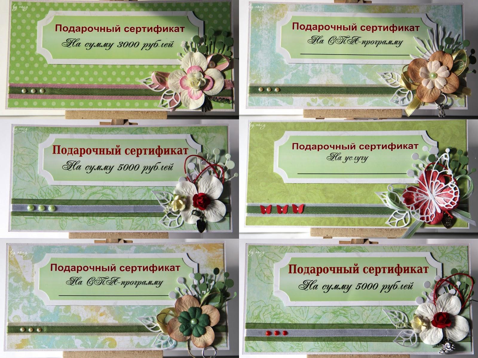 подарочные сертификаты салона красоты шаблон