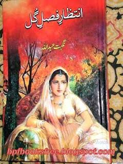 Intezar - e - Fasle Gul