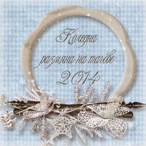 Включете се и тази година в Коледната ни размяна