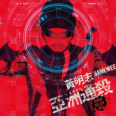 [Album] 亞洲通殺 Asian Killer - 黃明志Namewee