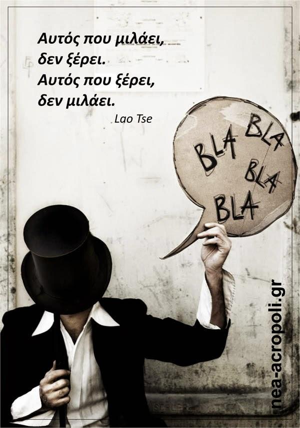 Αυτός που μιλάει δεν ξέρει. Αυτός που ξέρει δεν μιλάει ~ Λάο Τσε - ΡΗΤΑ ΚΑΙ ΣΟΦΑ ΛΟΓΙΑ