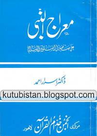 Meraj Un Nabi by Dr. Israr Ahmed