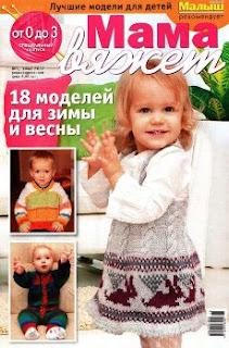 Мама вяжет Спецвыпуск №1 2012