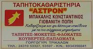 ΤΑΠΗΤΟΚ/ΣΤΗΡΙΑ