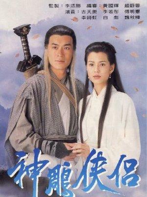 Thần Điêu Đại Hiệp 1995 - Return Of The Condor Heroes (1995) - FFVN - (32/32)