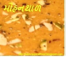 Mohan Thal Recipe