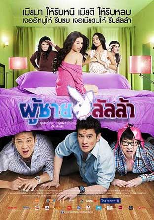 Lulla Man (2010) DVDrip + Subtitle Indonesia