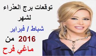 توقعات برج العذراء لشهر شباط / فبراير 2016 من ماغي فرح