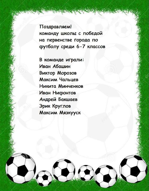 Поздравления тренеру команды