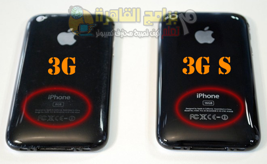 iPhone 3g /3Gs