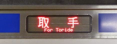 常磐線 取手行き E531系(利根川橋梁架け替え工事に伴う運行)