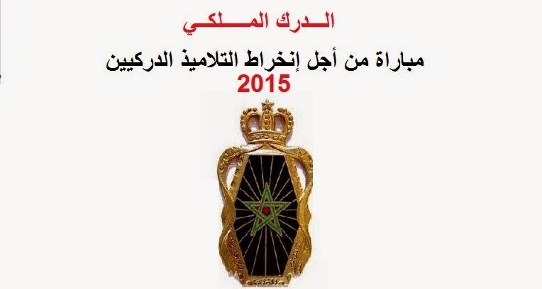 مبارة الدرك الملكي 2015