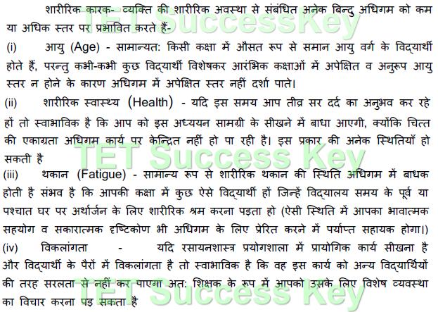 अधिगम को प्रभावित करने वाले कारक, शारीरिक कारक, मनोवैज्ञानिक कारक, CTET Exam 2015 Notes Hindi,  बाल विकास एवं शिक्षाशास्त्र, CDP Hindi Notes, सी टी ई टी नोट्स
