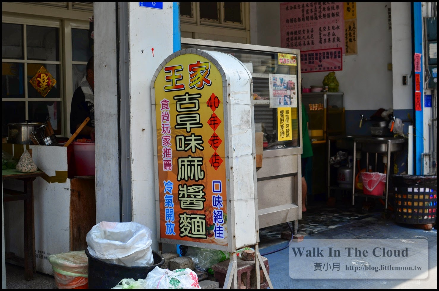 王家古早味麻醬麵
