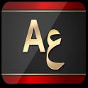 تطبيق القاموس العربي لجهاز الاندرويد