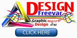 Graphic Design අඩුම මිලට ඉක්මනින්