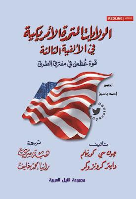 الولايات المتحدة الأمريكية في الألفية الثالثة قوة عظمى في مفترق الطرق - جون سي كورنبام و دايتر كرونزوكر