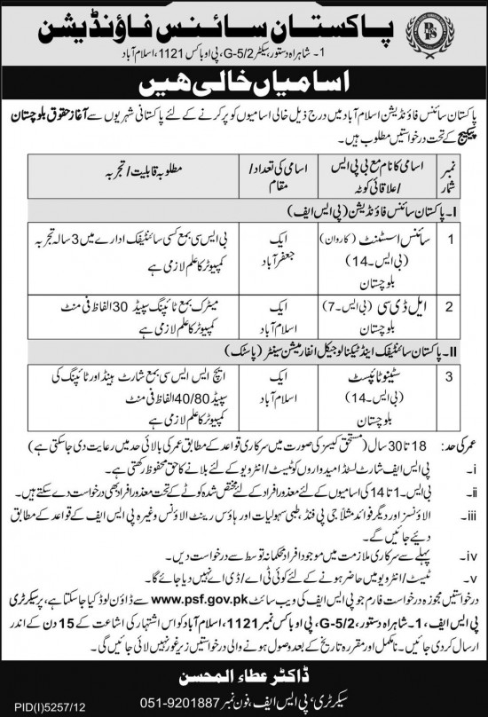 StenoTypist, Science Assistant and LDC Jobs in Pakistan Science Foundation, Islamabad
