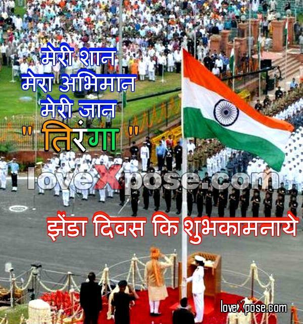 Happy Flag Day zenda vandan