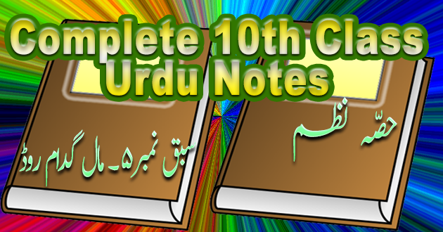 10th Class Urdu Hissa Nazam#5 Maal Gudam Road