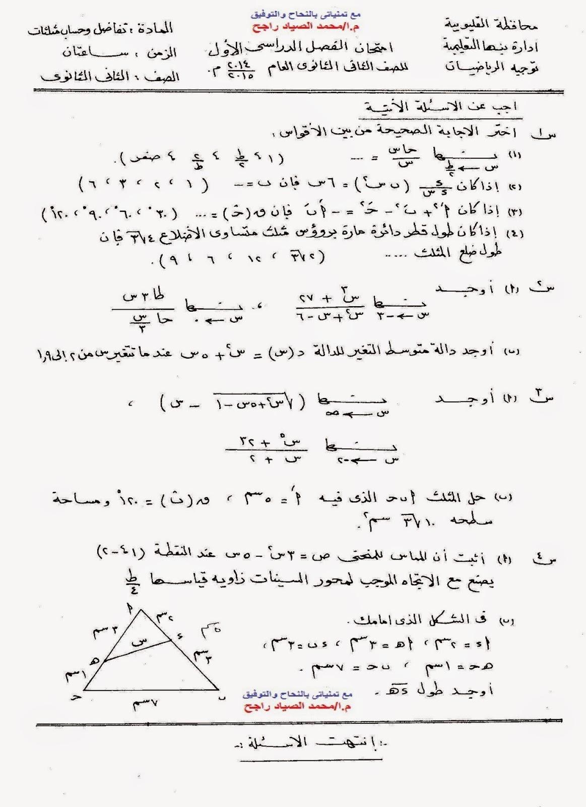 امتحان الثانى الثانوى – جبر ومثلثات 2015 المنهاج المصري yPdL0i.jpg