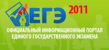 ЕГЭ-2011