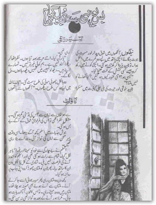 Bs yunhi rasta bhool gia tha by Asia Razaqi pdf.