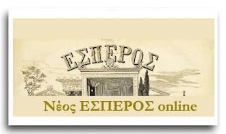 ΝΕΟΣ ΕΣΠΕΡΟΣ  online