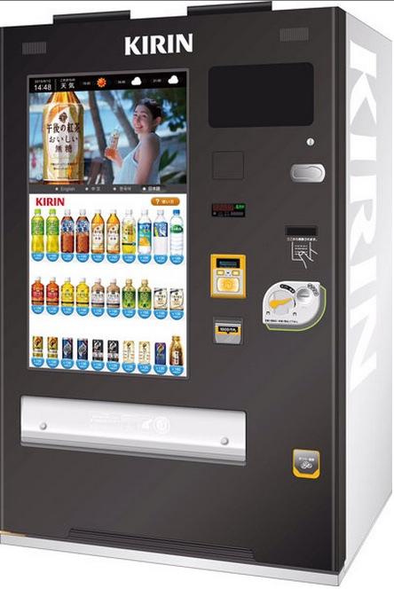 vw vending machine