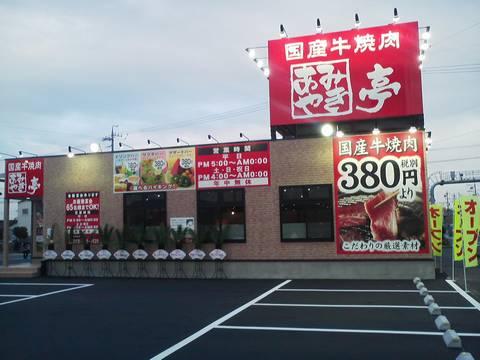 外観3 あみやき亭羽島店