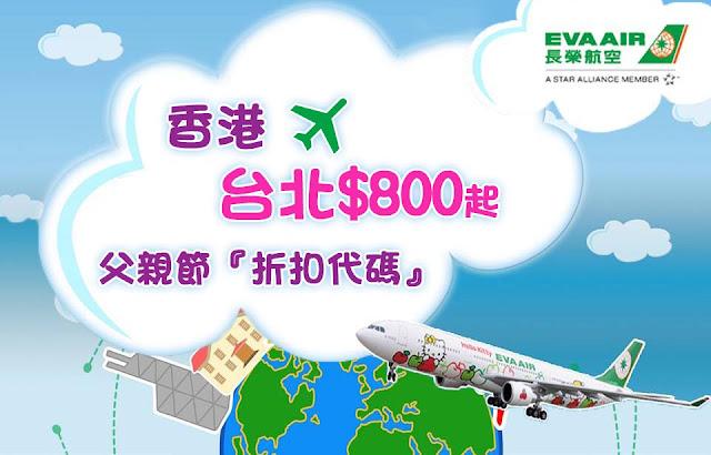 長榮航空 【父親節優惠】,香港飛 台北 HK$800起(連稅HK$1,141),9至11月出發。