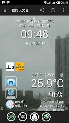 MyObservatory Android